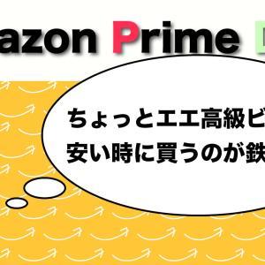 【Amazonプライムデー】残り数時間! 高級ビールを普段飲み! 特価ビール特集!