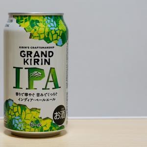 【グランドキリン IPA】評価・感想・レビュー(激安価格情報!)
