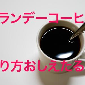 ブランデーコーヒーの作り方 【自宅で出来る!超簡単プロレシピ!】