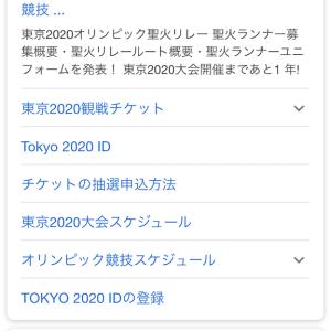 【東京オリンピック】チケット抽選結果の確認方法と6/20 8時現在の状況