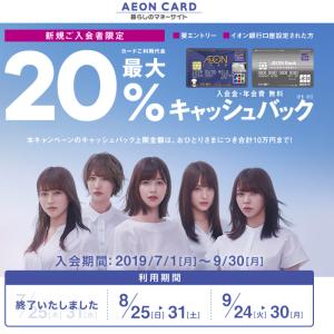 【期間限定】20%還元キャンペーン【イオンカード】