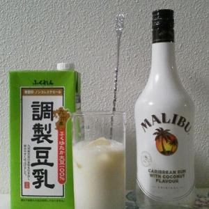 【カクテルレシピ】 自宅でカクテル 194杯目 「マリブ・ソイミルク」