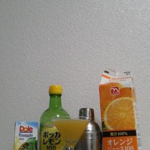 【カクテルレシピ】 自宅でカクテル 263杯目 「シンデレラ」