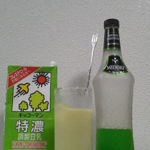 【カクテルレシピ】 自宅でカクテル 326杯目 「ミドリ・ソイミルク」