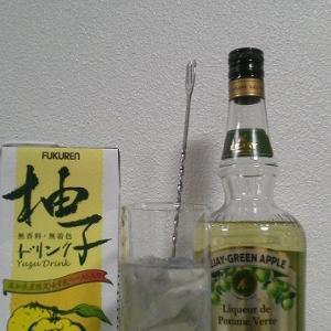 【カクテルレシピ】 自宅でカクテル 369杯目 「グリーンアップル・柚子」