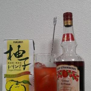 【カクテルレシピ】 自宅でカクテル 370杯目 「ストロベリー・柚子」