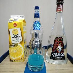 【カクテルレシピ】「チャイナ・ブルーA」 自宅でカクテル 528杯目
