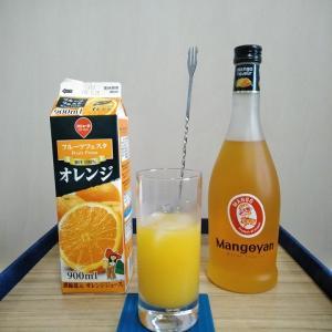 【カクテルレシピ】「マンゴヤン・オレンジ」 自宅でカクテル 541杯目