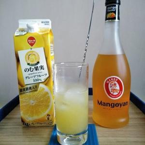 【カクテルレシピ】「マンゴヤン・グレープフルーツ」 自宅でカクテル 542杯目