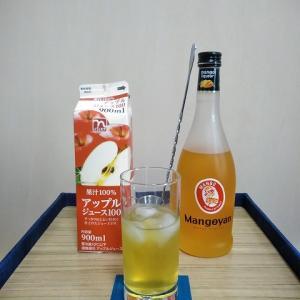【カクテルレシピ】「マンゴヤン・アップル」 自宅でカクテル 546杯目