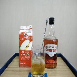 【カクテルレシピ】「ソコ・アップル」 自宅でカクテル 547杯目