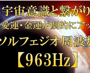 963Hz周波数の音源を無料ダウンロード