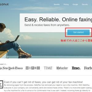 Faxをパソコンから無料で送信する方法