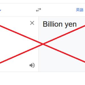 億円は英語で言うと100million yen。Google翻訳に騙されないように!