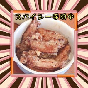 【再現レシピ】ローソンのお惣菜<スパイシー手羽中>