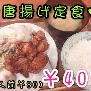 【400円🍚めし🍴】vol.3鶏モモの唐揚げ♪