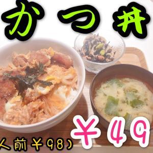 【400円🍚めし🍴】vol.5カツ丼♪