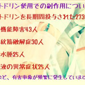 子宮収縮抑制剤について【リトドリン】追求した結果!!驚愕の事実!!