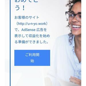 【第2段】AdSense合格までののロード