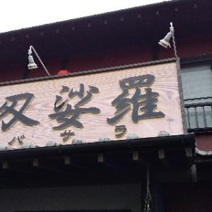 熊本県長洲町にある  焼き肉飲食膳  刄娑羅(バサラ)