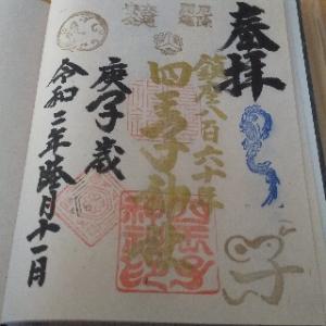 熊本県長洲町の四王子神社で初詣と御朱印集め