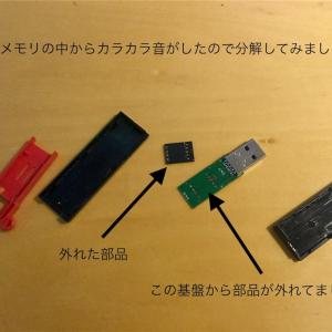 USBメモリ 修理