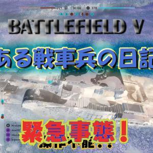 【バトルフィールドV PS4 攻略】チャプター4:「逆境を超えて」ある戦車兵の日記