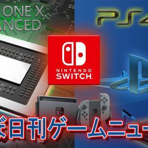 ほぼ日刊ゲームニュース 2019年8月28日号