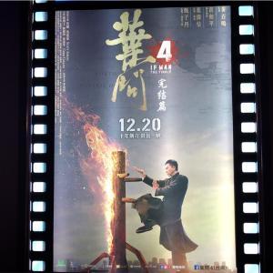 葉問4 完結篇(イップ・マン4完結篇)を台湾で観てカンフーを習得したくなってしまうの巻