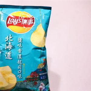 台湾のポテトチップス!樂事(Lay's) 鹽味香濃起司口味