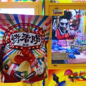台湾のクレーンゲームで遊ぼう!