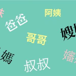 台湾の生活 家族や親戚の呼び方で大困惑…