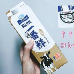 【台湾】台湾の牛乳は味が薄くて値段が高い