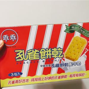 【台湾】レトロパッケージがかわいいビスケット!孔雀餅乾