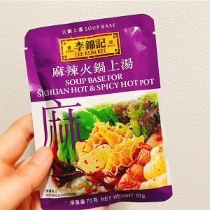 【台湾】シビれる辛さが美味しい!激安麻辣火鍋の素