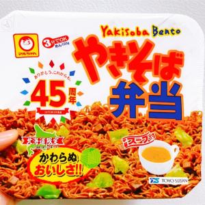 【北海道限定】台湾でマルちゃん焼きそば弁当を堪能!