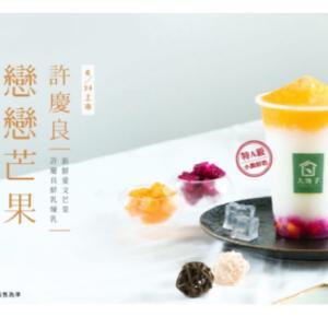 【台湾】フルーツを使ったドリンクがたくさん!大苑子の新商品【許慶良 戀戀芒果】
