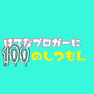 【はてなブロガーに100問】はてなブロガー3年目に突入した私が100の質問に答えたよ!