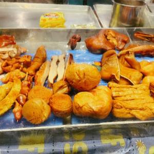 【台湾グルメ】台湾の煮込み滷味(ルーウェイ)で宵夜(夜食)を楽しむ