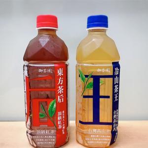 【台湾】EXILE AKIRAさんご夫妻がCM出演されているペットボトル飲料 御茶園の高山茶と紅茶を飲み比べ