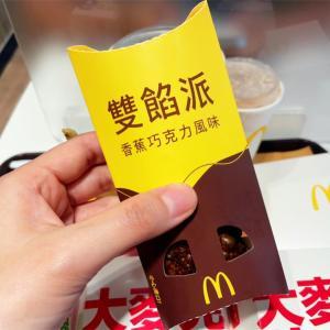 台湾マクドナルド(麥當勞)の新商品!チョコバナナパイ