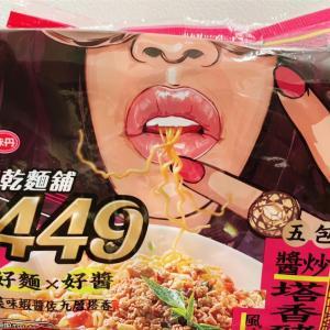 【台湾】アラビアータ!?不思議な味のインスタントラーメン449乾麵舖 醬炒塔香豬風味乾麵
