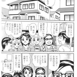 幻獣キャプター EP.5 幻獣ノミーダ その1