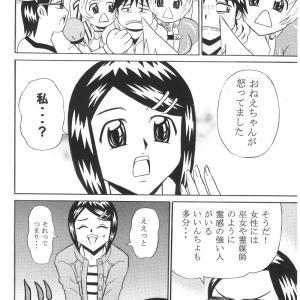 幻獣キャプター EP.5 幻獣ノミーダ その2