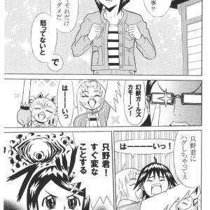 幻獣キャプター EP.5 幻獣ノミーダ その3