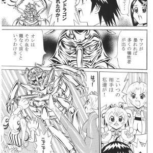 幻獣キャプター EP.5 幻獣ノミーダ その5
