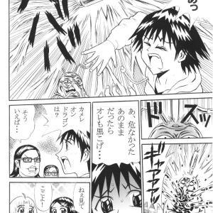 幻獣キャプター EP.5 幻獣ノミーダ その8