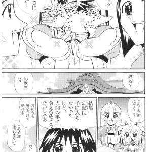幻獣キャプター EP.5 幻獣ノミーダ その9