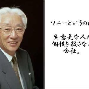 日本の経営者