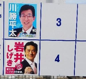静岡県知事選挙(2)